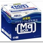 非常用マグネシウム空気電池のマグボックスがスゴイ!仕組みは?