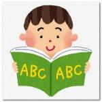 小学6年生が英検1級を取得!勉強方法は?ネイティブになるには?