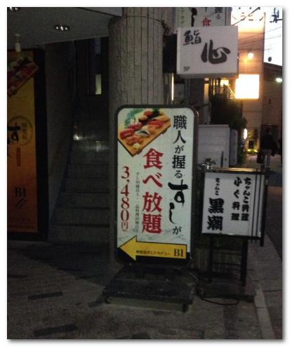 寿司アカデミー