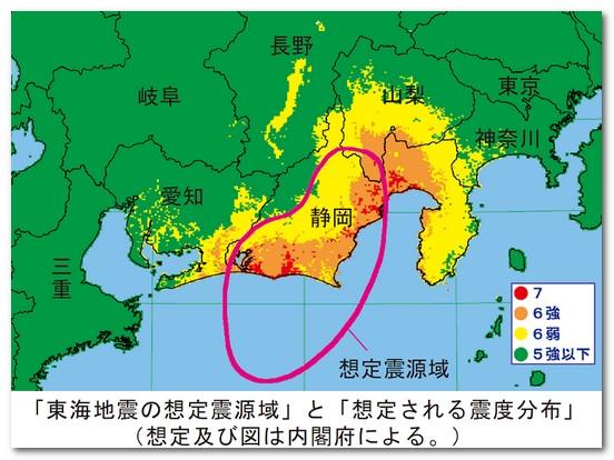 東海地震の想定震源域と想定震源