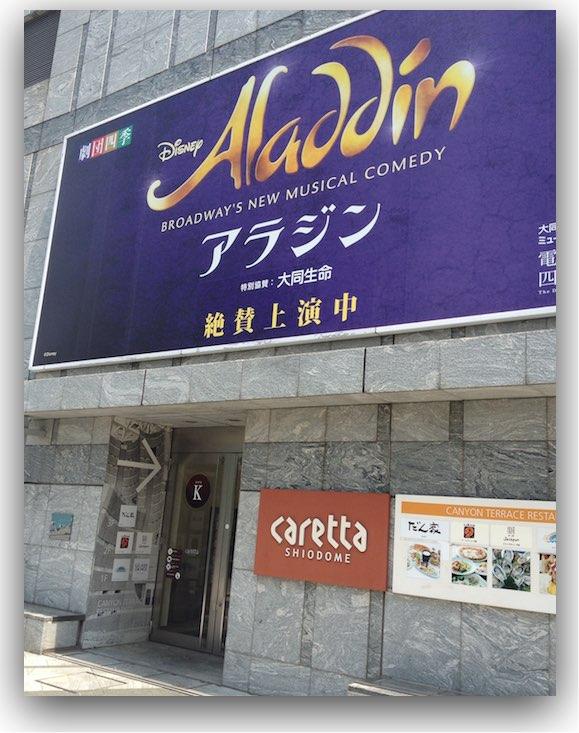 四季劇場[海]