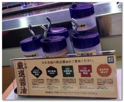 はま寿司 醤油