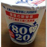 L8020乳酸菌ヨーグルトの作り方は?虫歯菌・歯周病菌に効果的!