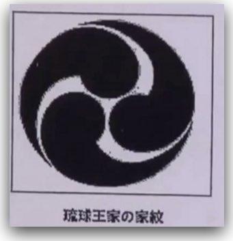 琉球王家の家紋