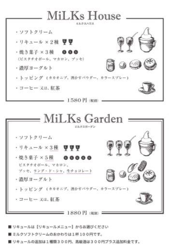 MiLKs(ミルクス)メニュー-1