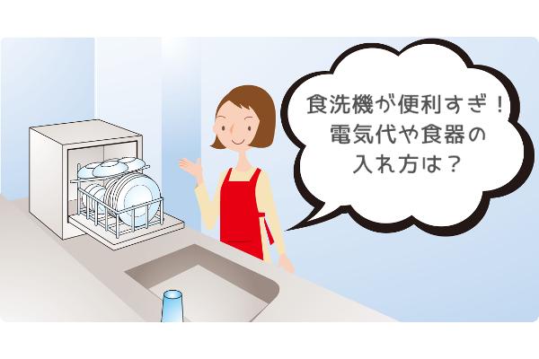 食洗機の電気代や入れ方は?